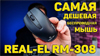 REAL-EL RM-308 WIRELESS